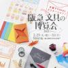『手紙でHappyクリエーション♪ 阪急 文具の博覧会2021』に出店いたします。※イベントは終了いたしました。