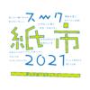 『スーク紙市2021 〜夏のお便りをおくろう!〜』に出店いたします。※イベントは終了いたしました。