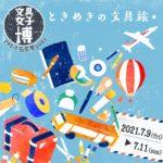 『文具女子博petit名古屋2021』に出店いたします。※イベントは終了いたしました。