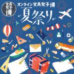 『オンライン文具女子博 夏祭り』に出店いたします。※イベントは終了いたしました。